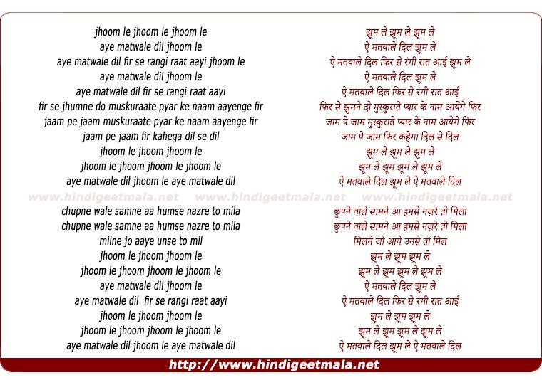 lyrics of song Jhoom Le Jhoom Le Ae Matwale Dil Jhoom Le