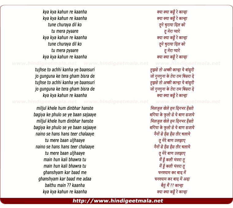 lyrics of song Kya Kya Kahu Re Kanha