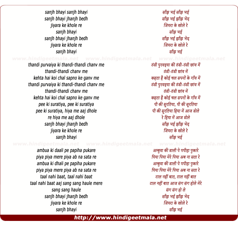 lyrics of song Sanjh Bhayi Jhanjh Bhed Jiya Ke Khole