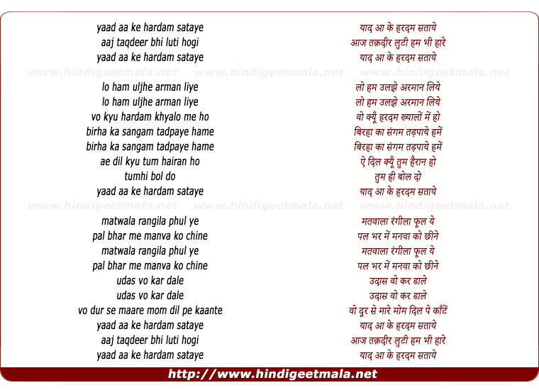 lyrics of song Yaad Aake Hardam Sataye