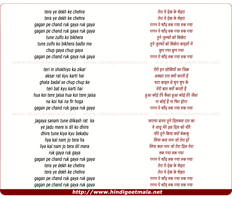 lyrics of song Tera Ye Dekh Ke Chehra