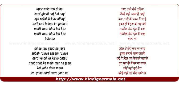 lyrics of song Dil Ghabrata Hai (Sad)