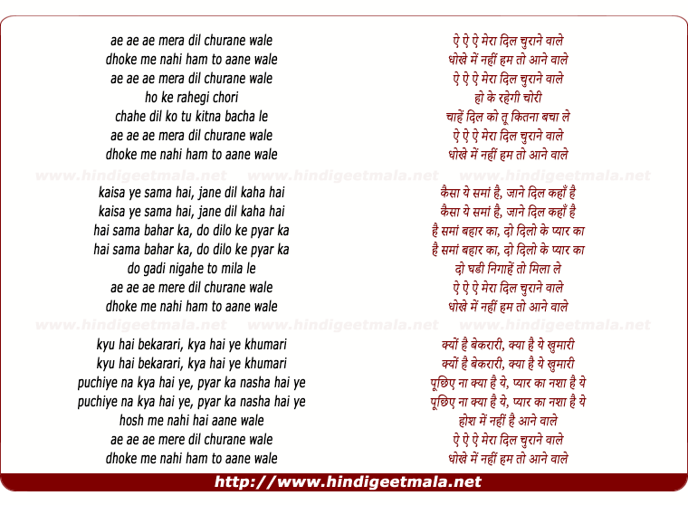 lyrics of song Ae Mera Dil Churane Wale Dhoke Me Nahi Ham To Aane Wale
