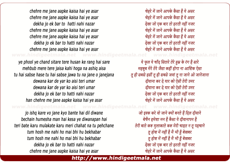 lyrics of song Chehre Me Jane Apke, Kaisa Hai Ye Asar