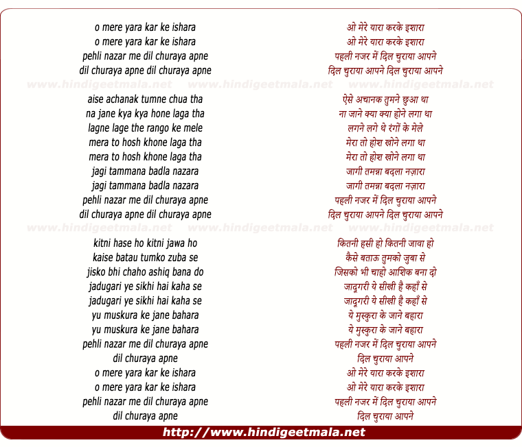 lyrics of song O Mere Yara Karke Ishara Pehli Najar Me Dil Churaya Aapne