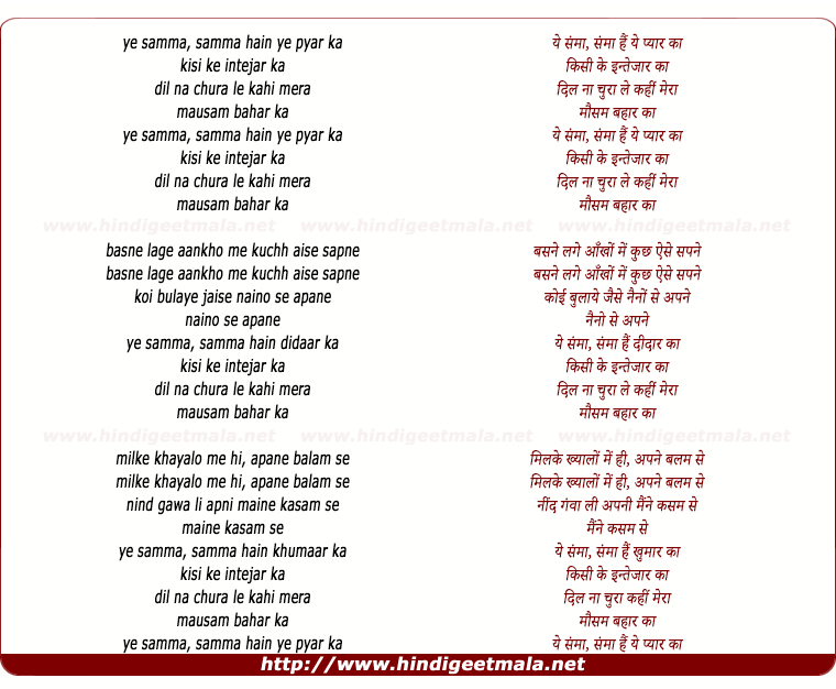 lyrics of song Ye Sama Sama Phir Kaha Kaha