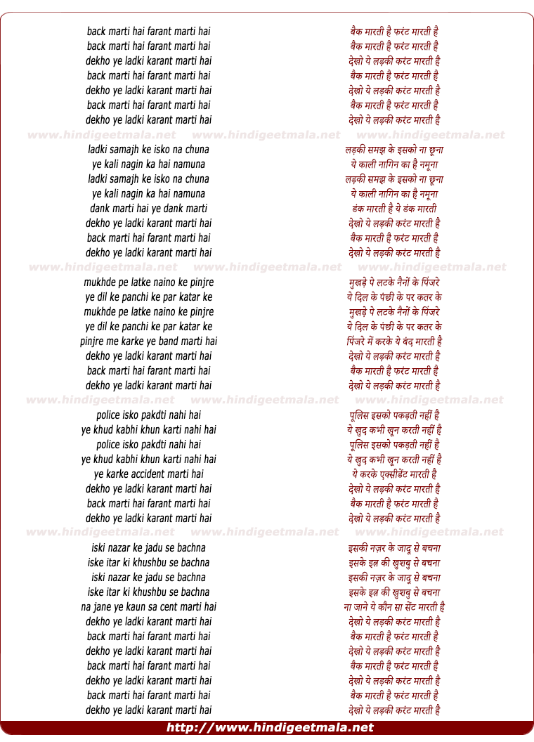 lyrics of song Back Maarti Hai Current Marti Hai