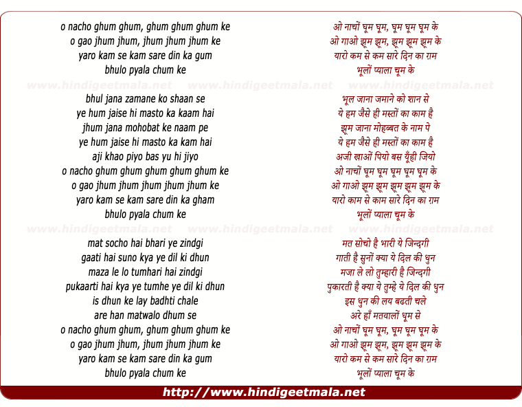 lyrics of song Naacho Ghum Ke Gaao Jhum Ke