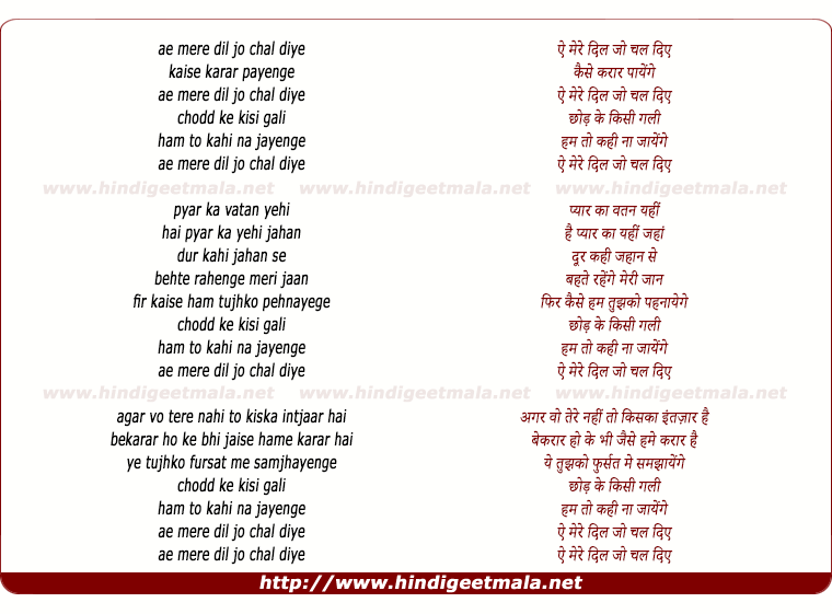 lyrics of song Ae Mere Dil Jo Chal Diye