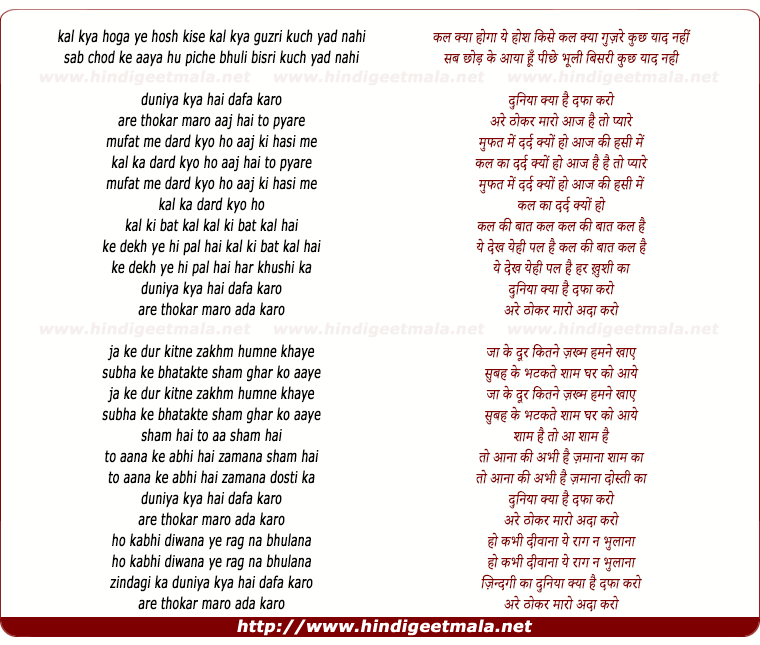 lyrics of song Duniya Kya Hai Dafa Karo