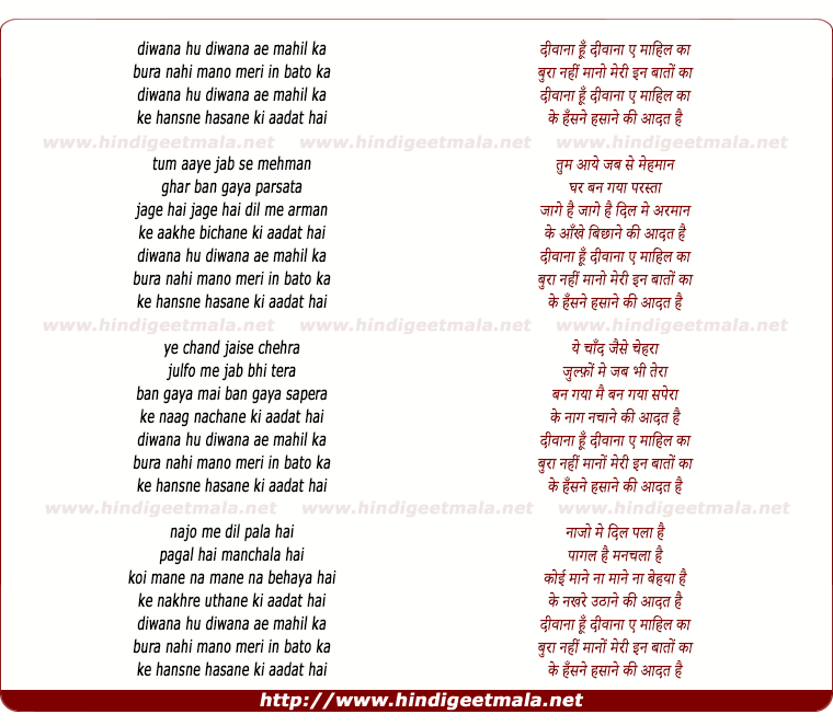 lyrics of song Deewana Hu Deewana Aye Mahil Ka