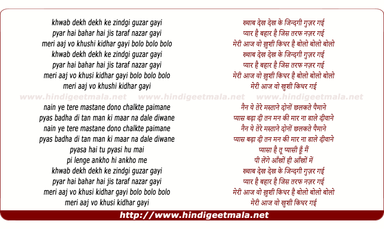 lyrics of song Khwab Dekh Dekh Ke