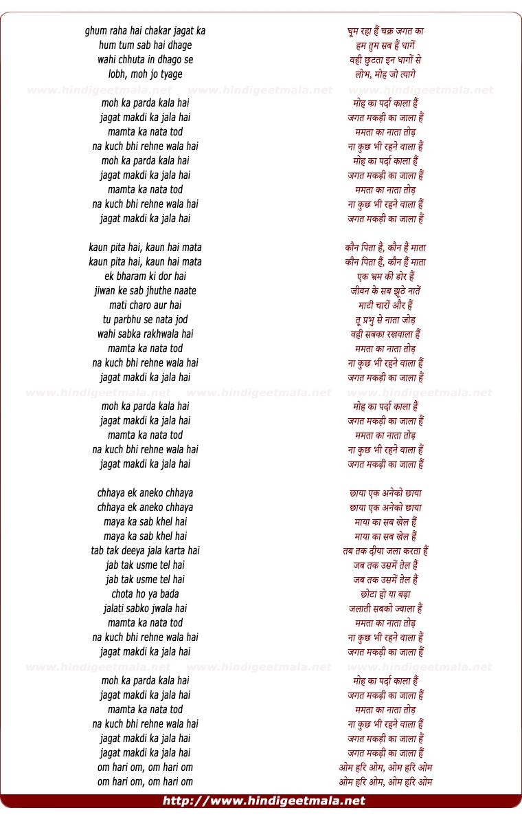 lyrics of song Ghum Raha Hai Chakra Jagat Ka