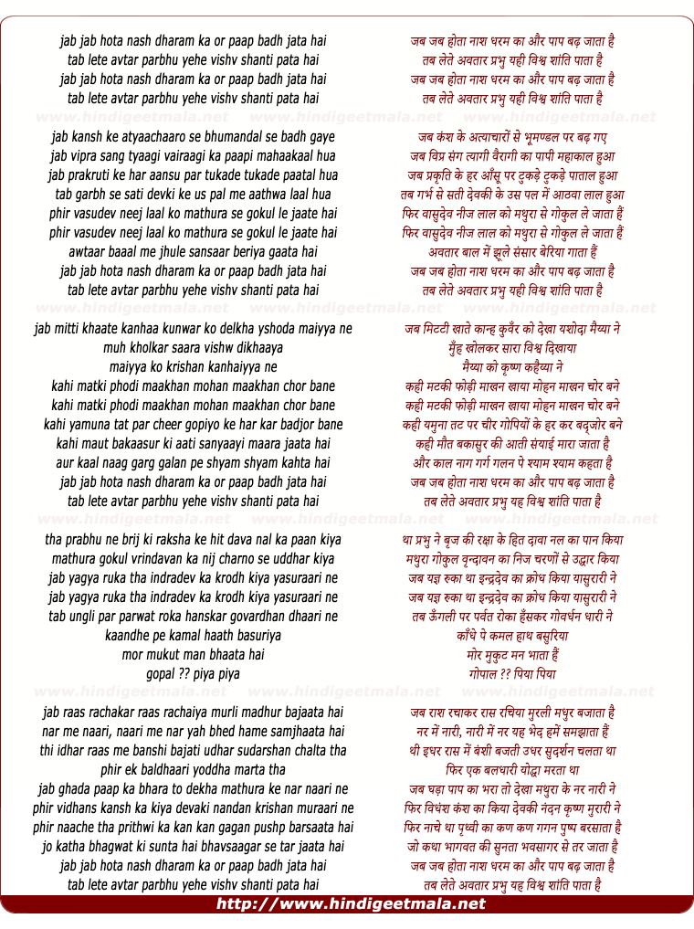 lyrics of song Jab Jab Hota Nash Dharam Ka