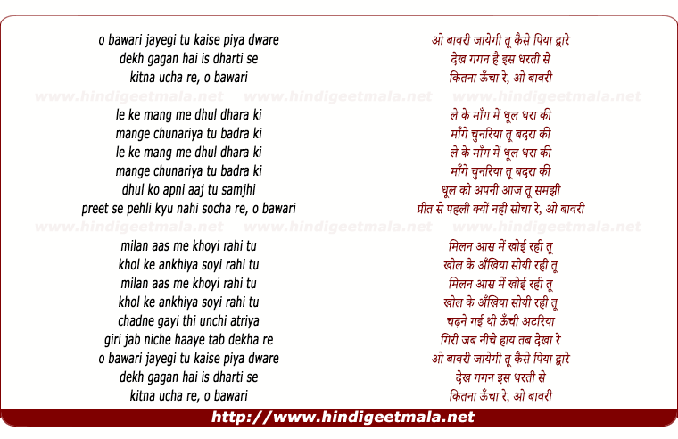 lyrics of song O Bawari Jayegi Tu Kaise Piya Dware
