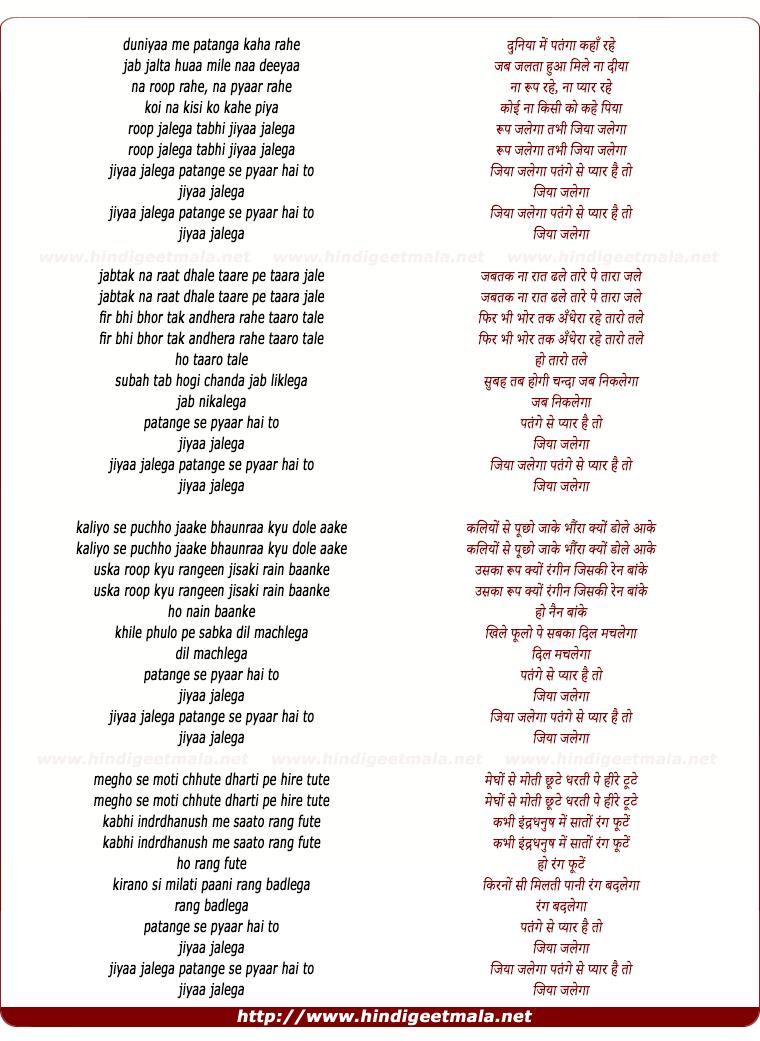 lyrics of song Duniya Me Patanga Kaha Rahe