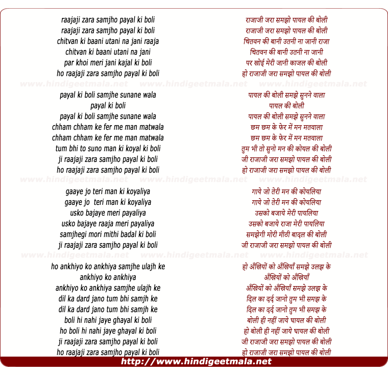 lyrics of song Rajaji Zara Samjho Payal Ki Boli