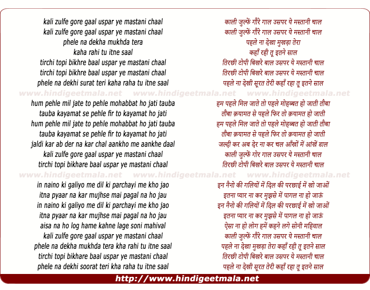 lyrics of song Kaali Zulfe Gore Gaal Uspar Ye Mastani Chal