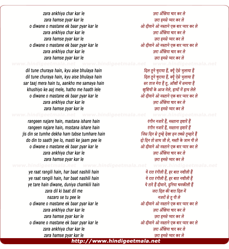 lyrics of song Zara Ankhiya Char Kar Lo