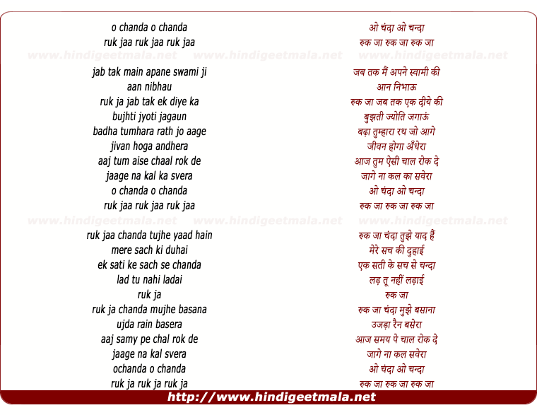 lyrics of song O Chanda O Chanda Ruk Ja Ruk Ja