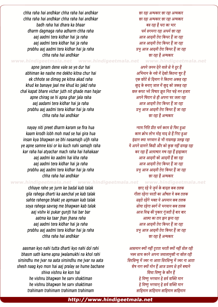 lyrics of song Chha Raha Hai Andhakar