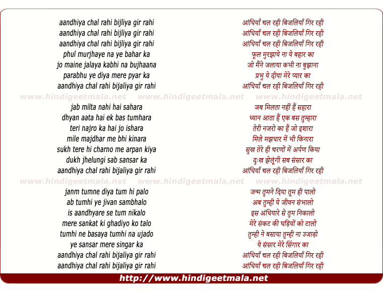 lyrics of song Andhiya Chal Rahi Bijaliya Gir Rahi