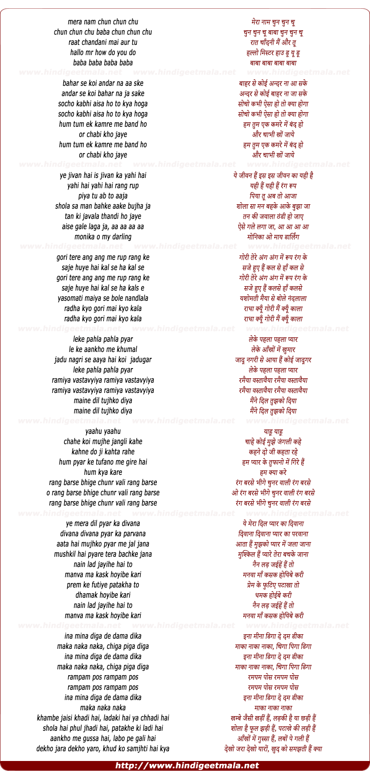 lyrics of song Mera Naam Chun Chun (Antakshari)
