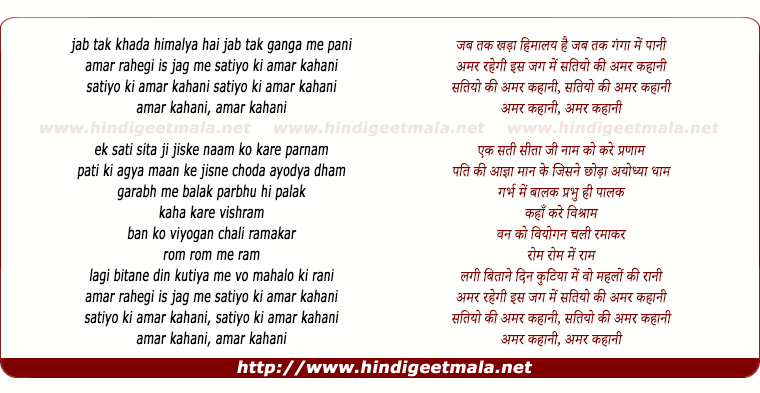 lyrics of song Jab Tak Khada Himalay