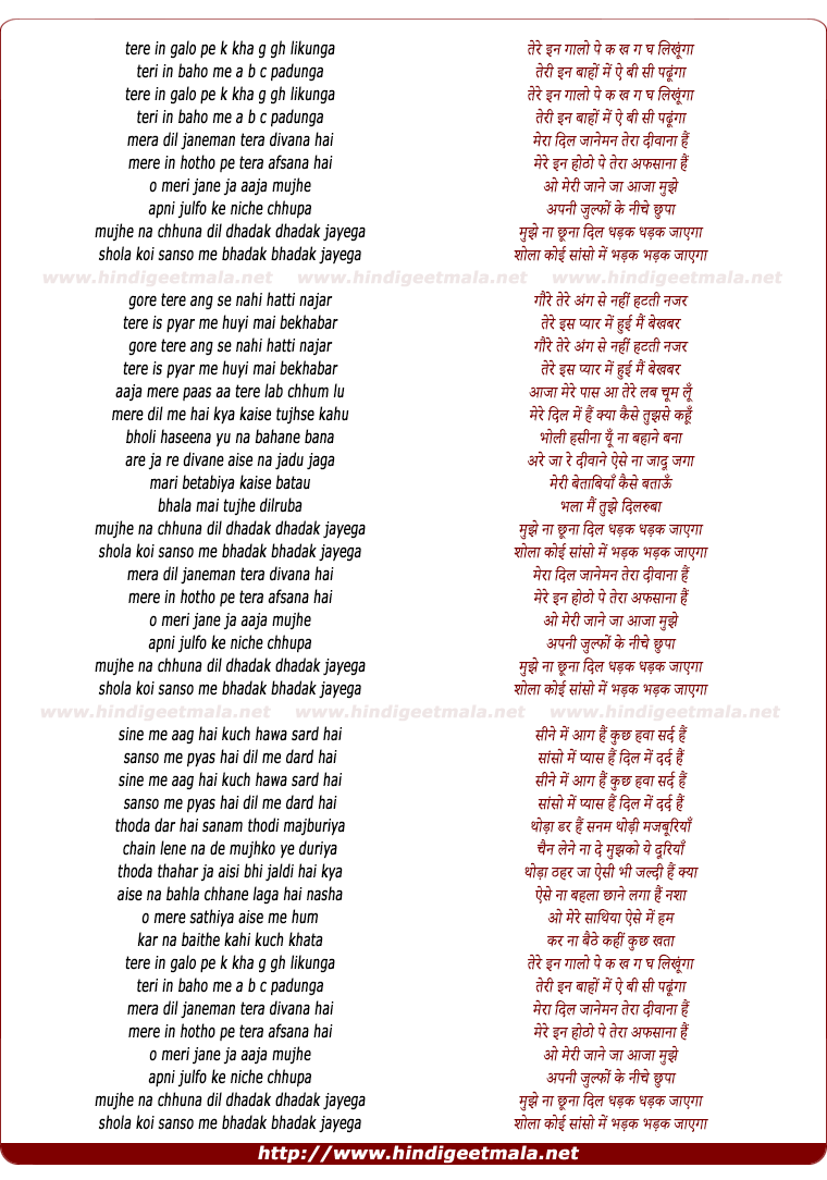 lyrics of song Tere In Galo Pe