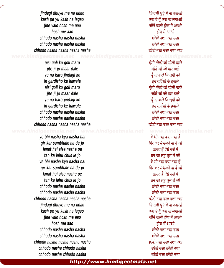 lyrics of song Chhodo Nasha