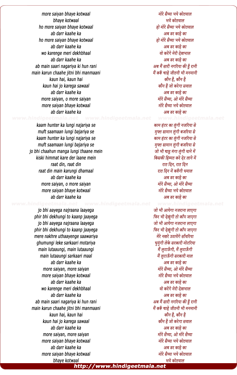 lyrics of song More Saiya Bhaye