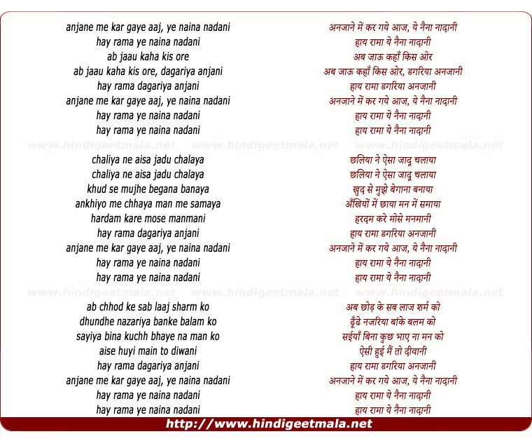 lyrics of song Anjane Me Kar Gaye Ye Naina Nadani