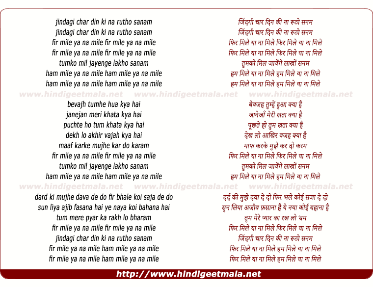 lyrics of song Zindagi Char Din Ki Na Rutho Sanam