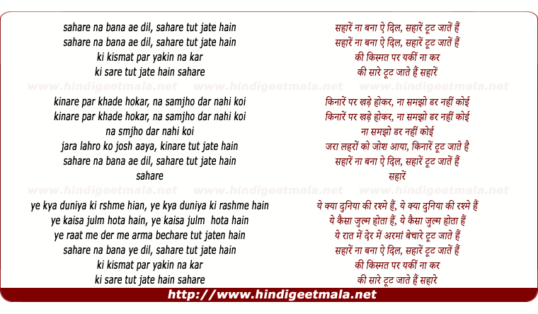 lyrics of song Sahare Na Bana Ae Dil