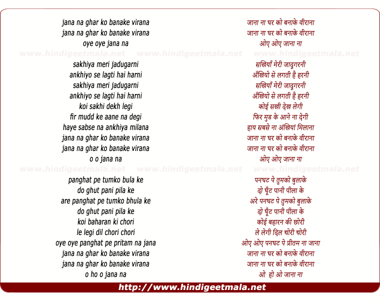 lyrics of song Jana Na Ghar Ko Banake Virana