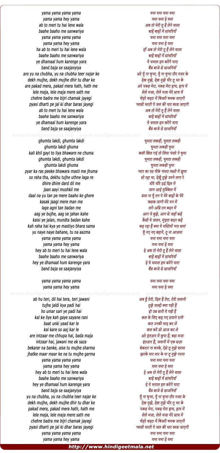 lyrics of song Ab Tu Meri