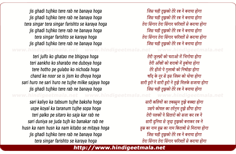 lyrics of song Jis Ghadi Tujhko Tere Rab Ne Banaya Hoga