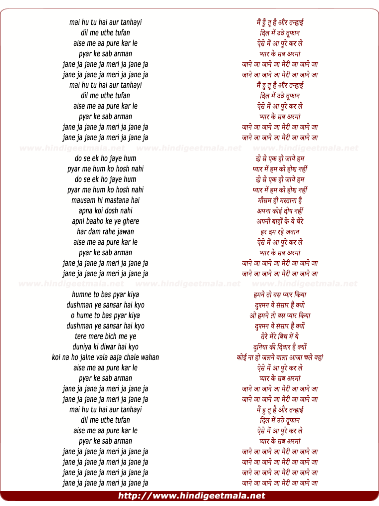 lyrics of song Mai Hu Tu Hai Aur Tanhayi
