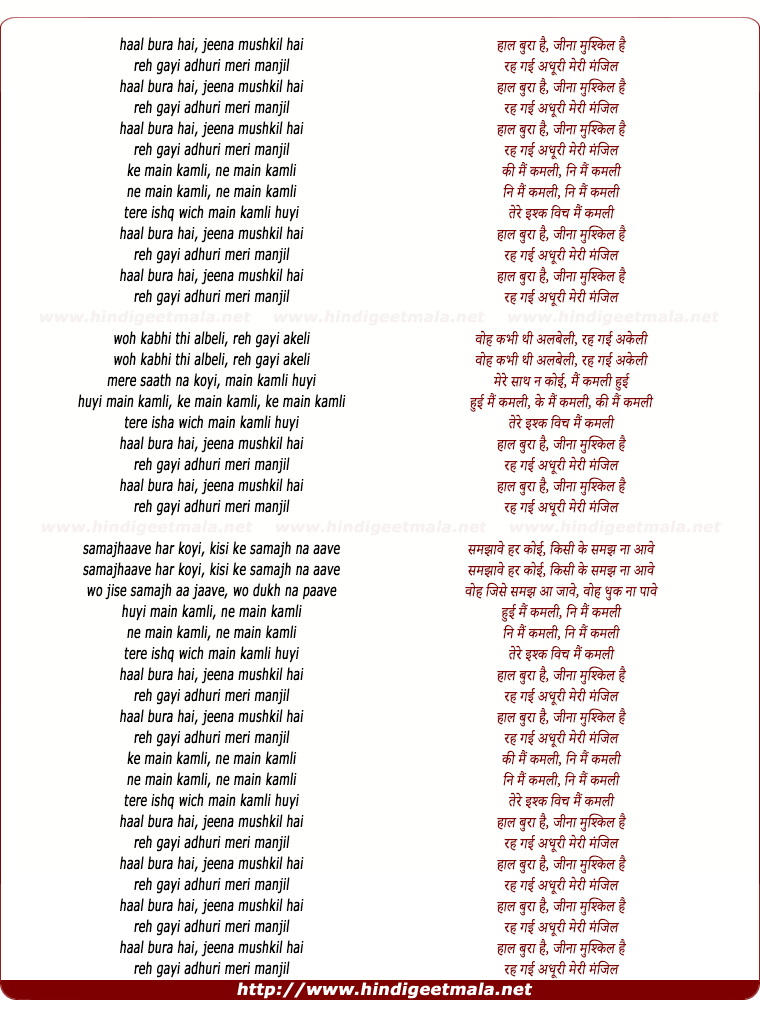 lyrics of song Kamli