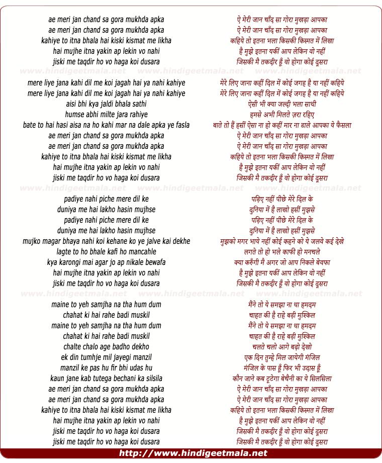 lyrics of song Ae Meri Jaan Chand Sa Gora Mukhda