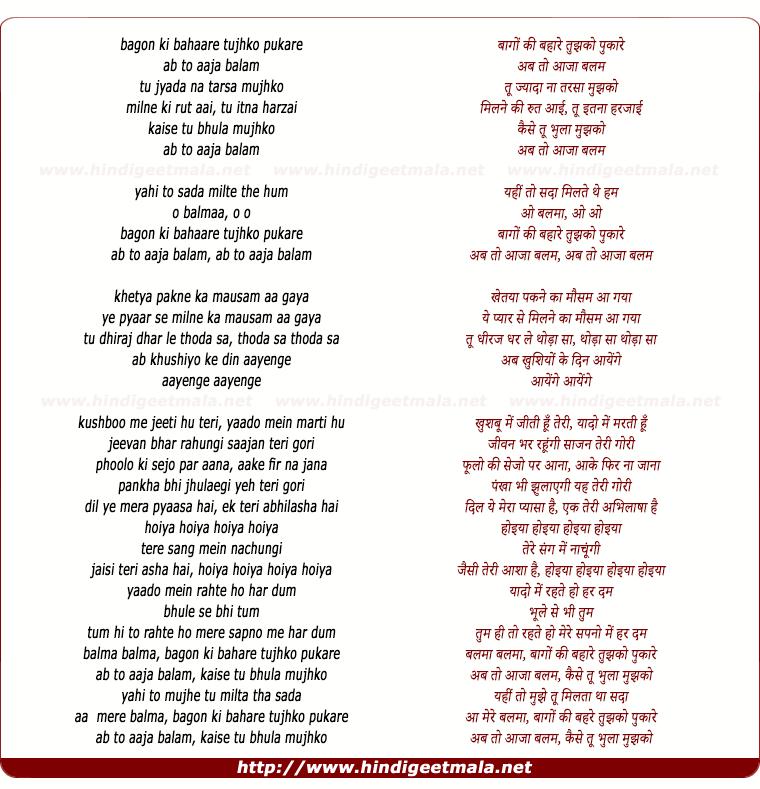 lyrics of song Bago Ki Bahare