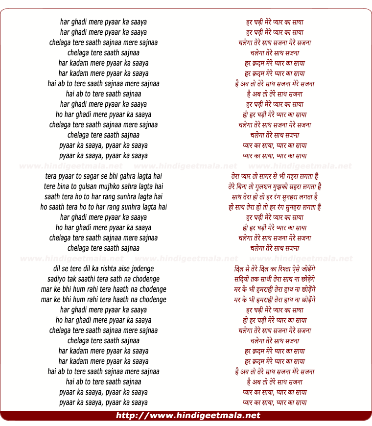 lyrics of song Har Ghadi Mere Pyar Ka Saya (Duet)