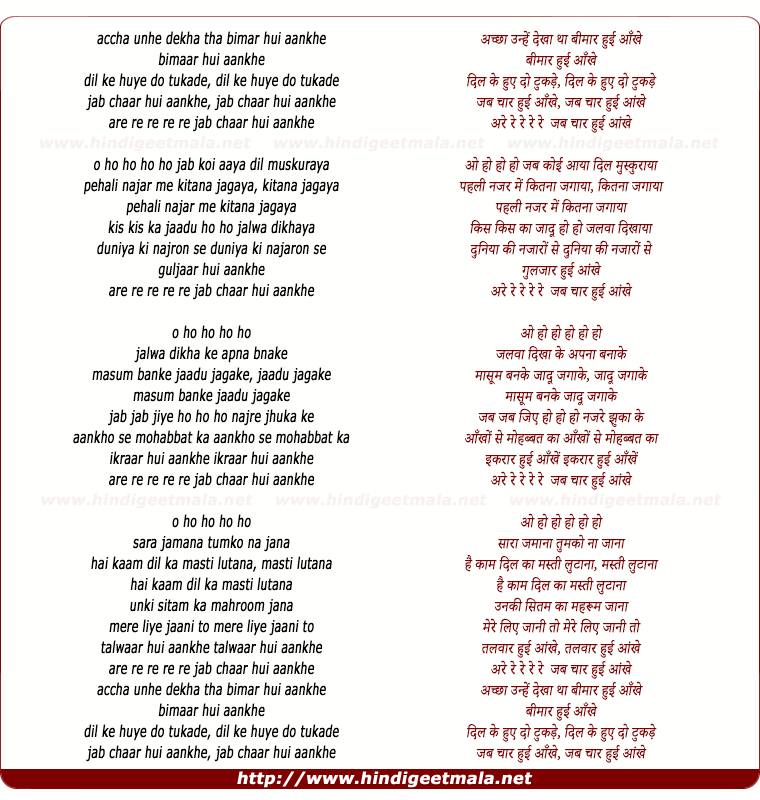 lyrics of song Accha Unhe Dekha Tha Bimar Hui