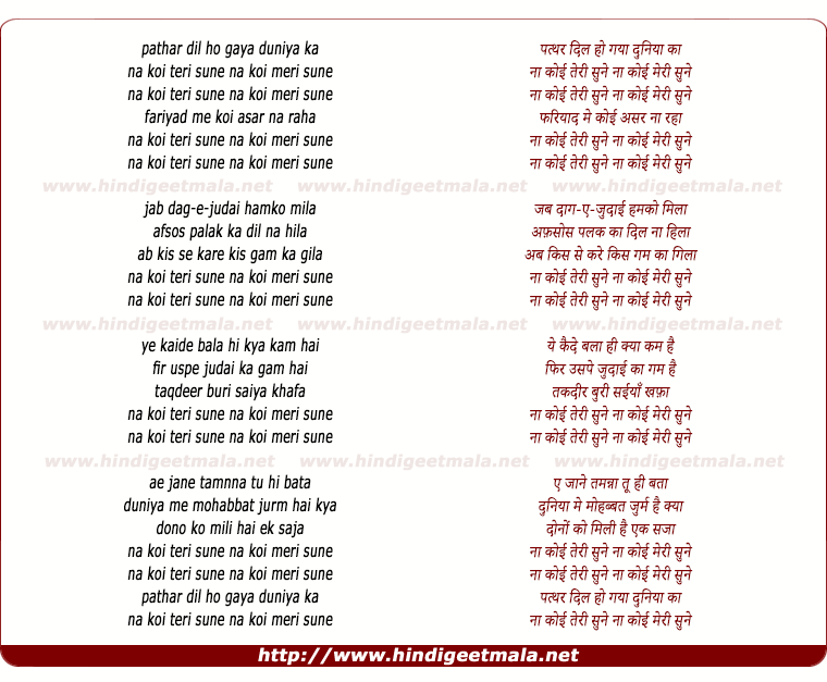 lyrics of song Patthar Dil Ho Gaya Duniya Ka