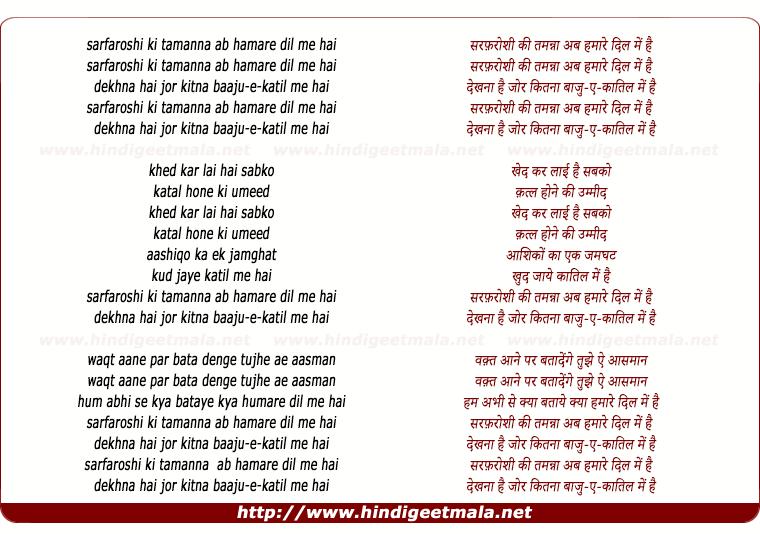 lyrics of song Sarfaroshi Ki Tamanna Ab Hamare Dil Me
