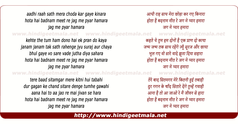 lyrics of song Aadhi Rah Sath Mera Choda
