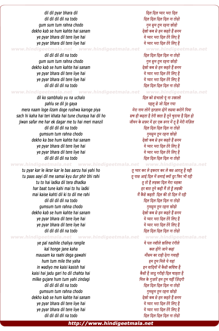 lyrics of song Dil Dil Pyar Bhara Dil