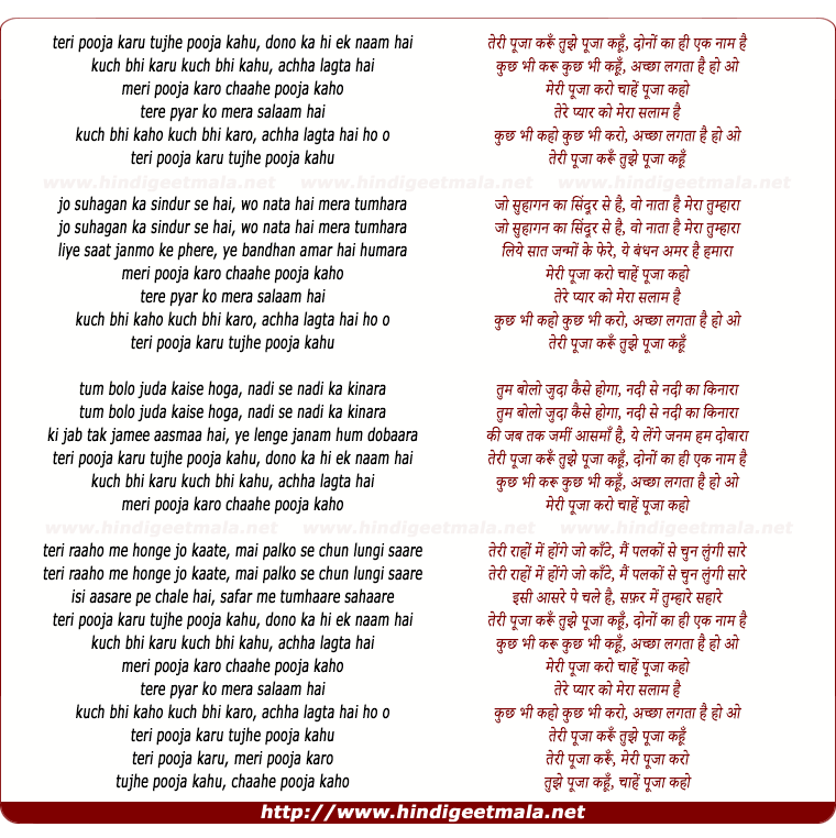 lyrics of song Teri Pooja Karu