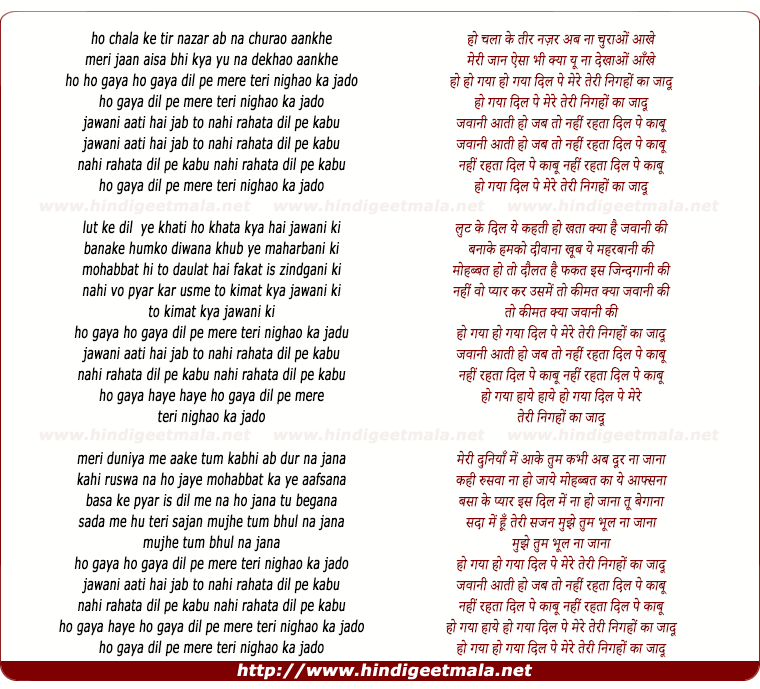 lyrics of song Ho Gaya Dil Pe Mere