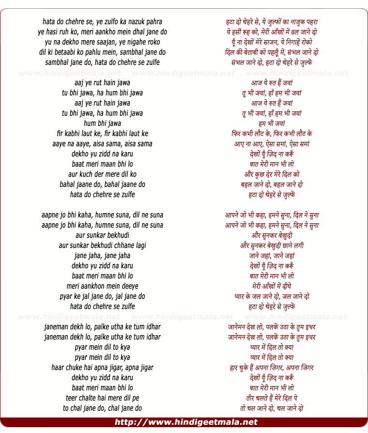 lyrics of song Hata Do Chehre Se Ye Julfo